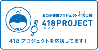 418プロジェクト